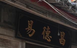 新书节选,一片石磨饼和一群台湾人
