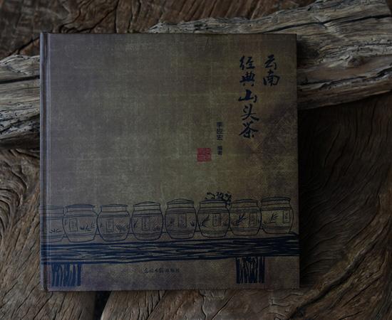 《云南经典山头茶》茶书