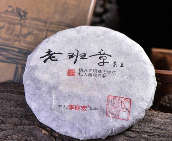 2017年老班章万博体育app下载精选(珍藏)版