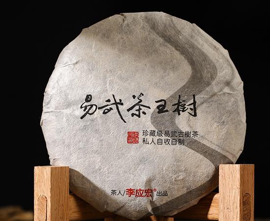 2018万博体育mantbex登录茶王树,早春(珍藏版)