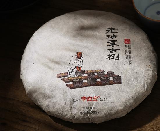 2019年春,老班章万博体育app下载(典藏版)
