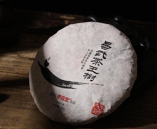 2019年春,易武茶王树(收藏版)