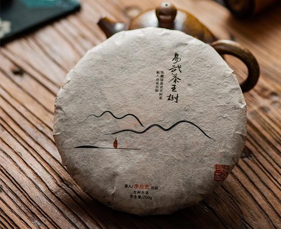 2020年(春)易武茶王树,收藏版