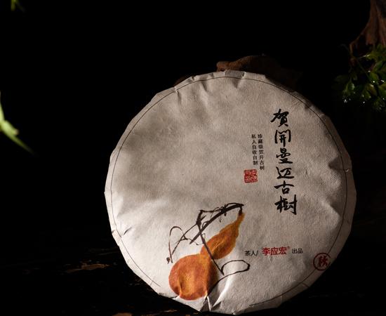 2020年勐海贺开万博体育app下载茶 珍藏版(秋)